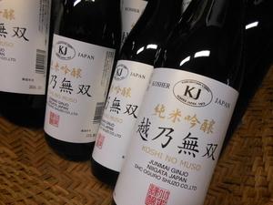越乃無双 純米吟醸のサムネール画像